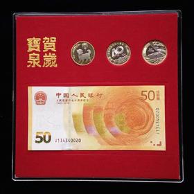贺岁宝泉(一钞三币、70周年纪念钞、狗年、高铁、改革开放40周年纪念币)