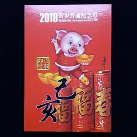 猪年流通纪念币(5枚套装)带册子