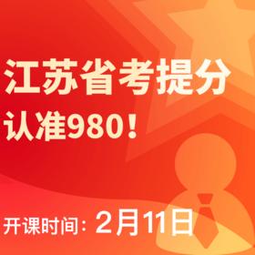 ¡¾华图在线¡¿2019江苏省考系?#31243;á·职?1期