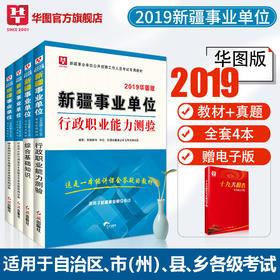 2019新疆事业单位 综合知识+职业能力测验  教材+真题 4本