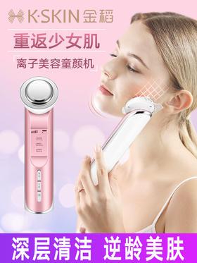 金稻导入导出仪KD9960脸部清洁面部排毒按摩洗脸去黑头