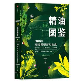 溫佑君 新精油图鉴:300种精油科研新知集成  小白可不买这本