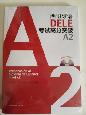 西班牙语 A2