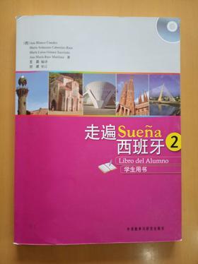 走遍西班牙 2 学生用书 B1
