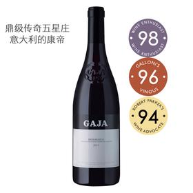 【鼎级五星传奇】嘉雅酒庄芭芭罗斯科干红2014 Gaja Barbaresco 不可超越的传奇之作
