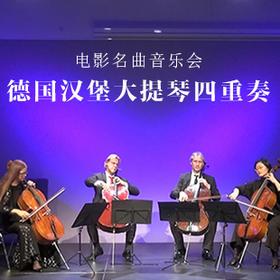 【杭州大剧院】2019年06月09日杭州大剧院爱乐小天使名师系列  德国汉堡大提琴四重奏