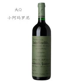 【现货即发】大Q瓦坡利切拉 2011 Giuseppe Quintarelli Valpolicella!风干与新鲜葡萄酒的混酿之美!