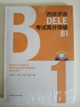 西班牙语 DELE B1