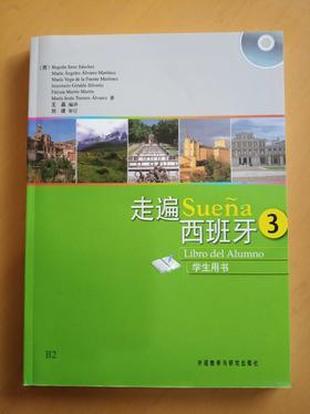 走遍西班牙 3 学生用书  B2