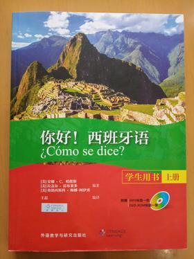 你好! 西班牙语 学生用书