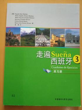 走遍西班牙 3 练习册 B2