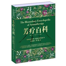 芳疗百科 新版 英国芳序大师克莉西·怀伍德倾力之作