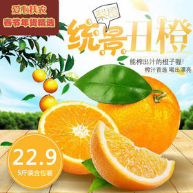 【爱心扶农】重庆渝北上千万吨梨橙滞销 爱心助农价5斤/箱(丑得有滋有味 榨汁鲜榨精品)