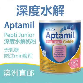 【深度水解】爱他美Aptamil深度水解抗过敏无乳糖奶粉 (0-12个月)450g
