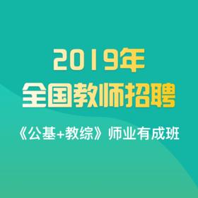 2019年全国教师招聘《公基+教综》师业有成班