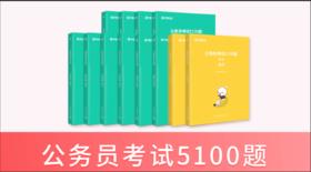 5100题视听图书大礼包