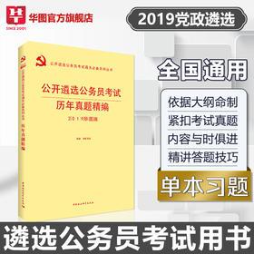2019华图版-公开遴选公务员考试通关必备系列丛书-历年真题精编