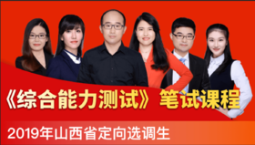 2019年山西省定向选调生《综合能力测试》笔试课程