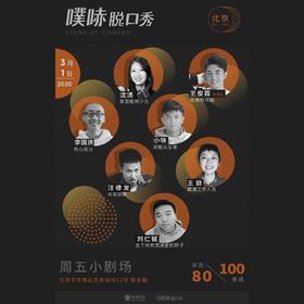 噗哧脱口秀|北京周五小剧场@野友趣