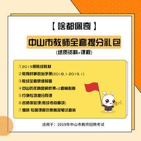 【啥都佩奇】中山市教师全套提分礼包(纸质资料+课程)
