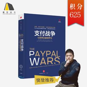 原价49元《支付战争》互联网金融创世纪【积分换书】