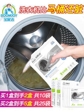 「买1盒送1盒 买2盒送3盒」宝家洁洗衣机槽清洁剂 清洗桶外壁及污垢 杀菌消毒 波轮/滚筒洗衣机通用