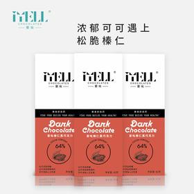 (三盒装)iYELL爱吆榛仁64%黑巧克力