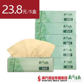 【次日提货】南方优品 竹纤维 盒装纸巾 5盒/提