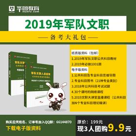 2019军队文职备考大礼包