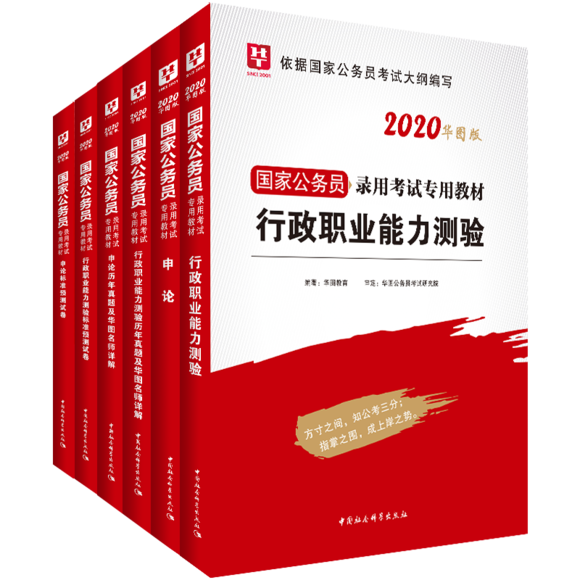 【学习包】2020华图版—国考公务员录用考试专用教材行政+申论+行政真题+申论真题+行政预测+申论预测共6本