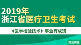 2019年浙江省医疗卫生考试《医学检验技术》事业有成班