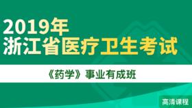 2019年浙江省医疗卫生考试《药学》事业有成班