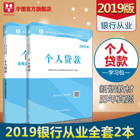 2019版—银行业专业人员初级职业资格考试专用教材 个人贷款 教材+历年真题2本装