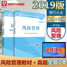 2019版—银行业专业人员初级职业资格考试专用教材 风险管理 教材+历年真题2本装