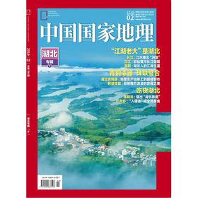 《中国国家地理》201902 湖北专辑(下)