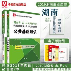 2019華圖版—湖南省(市、縣)事業單位公開招聘工作人員考試—公共基礎知識教材+歷年  2本