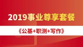2019年江苏《公基+职测+写作》事业尊享套餐