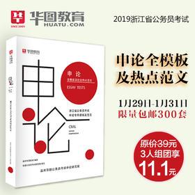 2019年浙江省公务员申论全模板及热点范文