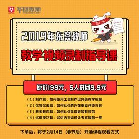 2019年东莞公办教师教学视频录制指导课