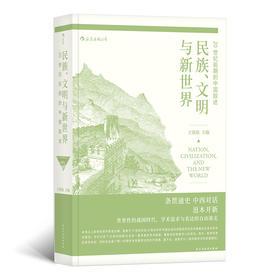 民族、文明与新世界 : 20世纪前期的中国叙述(条贯通史、中西对话、返本开新 世界性的战国时代,学术追求与表达的自由游走)