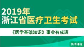 2019年浙江省医疗卫生考试《医学基础知识》事业有成班