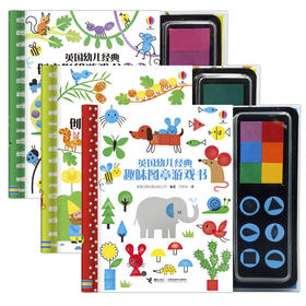 【全3册】英国幼儿经典游戏书 创意指印 趣味图章 艺术启蒙认知 培养创造力 幼儿益智游戏书