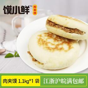 馍小鲜香辣猪肉肉夹馍110g*10个/袋