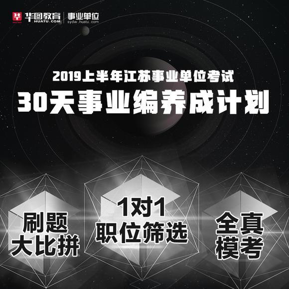 30天事業編養成計劃 訂單完成后添加微信huatuxiaobaobei(備注3期學員)