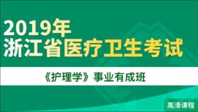 2019年浙江省医疗卫生考试《护理学》事业有成班