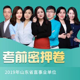 2019年山东省直事业单位考前密押卷解析(电子讲义)