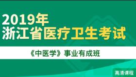 2019年浙江省医疗卫生考试《中医学》事业有成班