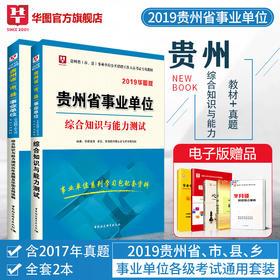 2019华图 贵州省(市、县)事业单位    综合知识与能力测试  教材+历年   2本