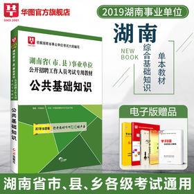 2019华图版—湖南省(市、县)事业单位公开招聘工作人员考试专用教材—公共基础知识