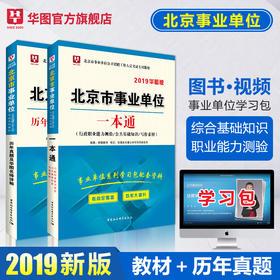 2019华图版—北京市事业单位一本通+历年真题  2本